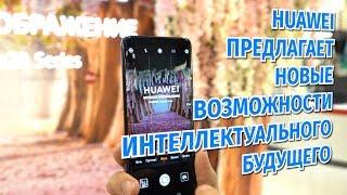 Huawei предлагает новые возможности интеллектуального будущего / Видео