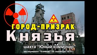 Князья - Город Призрак (official video)...