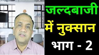 Stock Trading EXIT Strategy - How to Maximize Returns | Part 2 (HINDI)