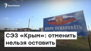 СЭЗ «Крым»: отменить нельзя оставить   Доброе утро, Крым