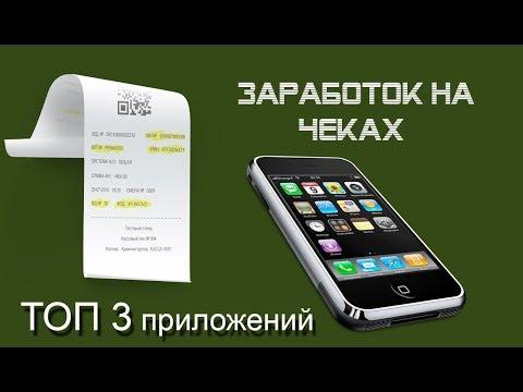 Топ 3 мобильных кэшбэк приложений   Заработок на чеках