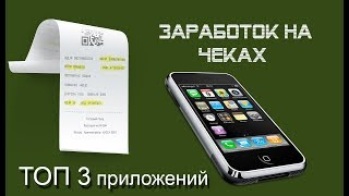 Топ-4 приложений для заработка на телефон