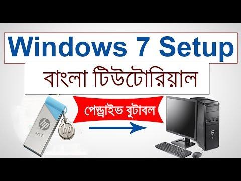 How To Setup Windows 7 With Pendrive Bangla Tutorial || Pendrive Bootable For Windows 7 Bangla