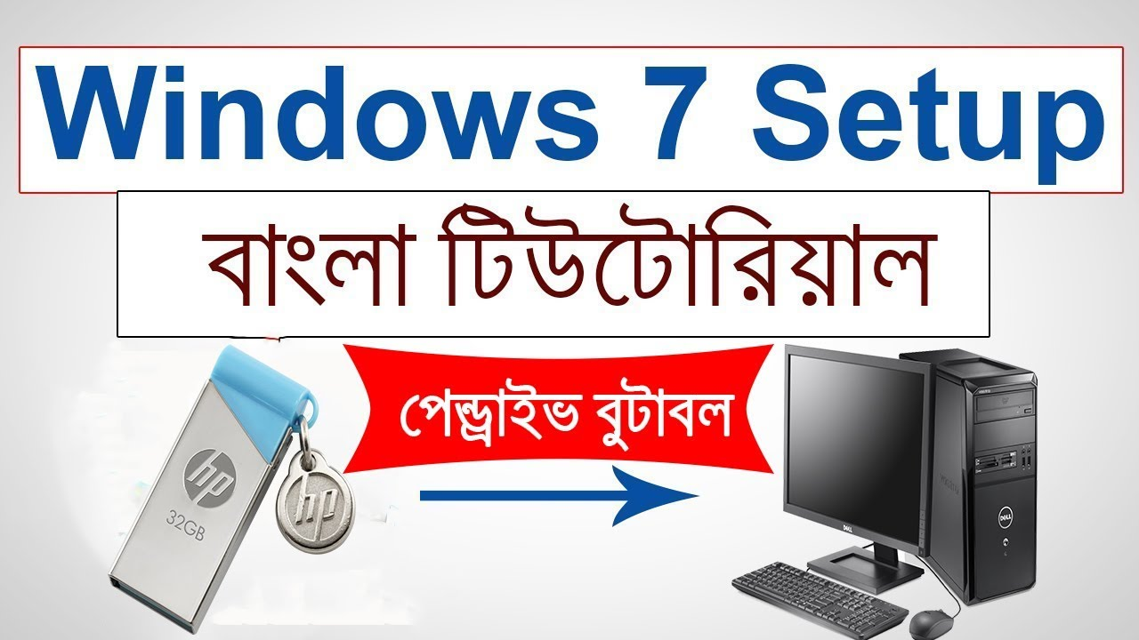 How to Setup Windows 7 with Pendrive Bangla Tutorial || pendrive bootable for windows 7 bangla
