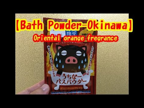 【BATH POWDER】oriental orange-Okinawa remited!!(沖縄限定入浴剤)