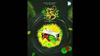 Kanikkoottam|vishu song|motion poster| Blesson thomas|vipinraj chole|Anupam jais