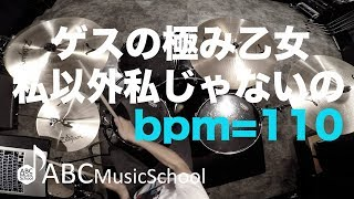 ABC Music schoolによるVlog!解説ブログはコチラから! ▽イントロ解説( 1/20公開!!) https://abc-musicschool.com/drum_blog/?p=2079 ▽メロ解説(1/27公開!