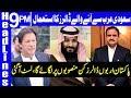 Use of dollars coming from Saudi Arabia | Headlines & Bulletin 9 PM | 18 February 2019 | Dunya News Mp3