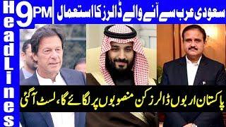 Use of dollars coming from Saudi Arabia | Headlines & Bulletin 9 PM | 18 February 2019 | Dunya News