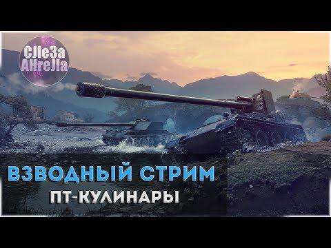 Кулинарим на ПТ. Стрим вместе с TekinPlay. World of tanks Blitz