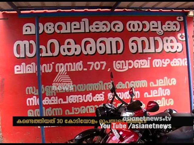Death threat against Bank Secretary for finding irregularities in Mavelikkara cooperative bank