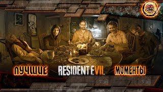 Resident Evil 7 - Лучшие Моменты Нарезка