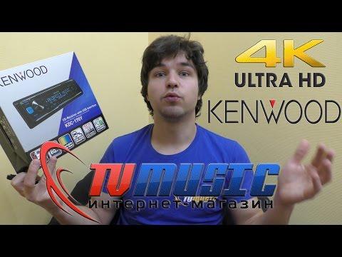 Kenwood KDC-170Y обзор автомагнитолы. Сменная подсветка.