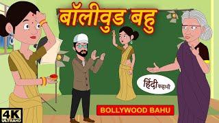 बॉलीवुड बहू - Latest Kahaniya | bedtime stories | moral story | hindi stories | kahani | story time