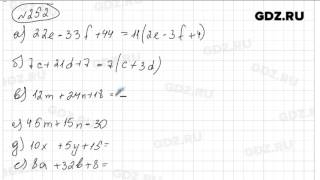 № 252 - Математика 5 класс Зубарева