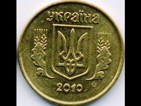 10 копеек 2010 года цена украина стоимость 10 злотых 1935