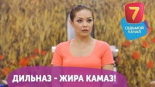Дильназ Ахмадиева на тренировке у Безумной женщины! Смотрите Q-елі ПН-ПТ в 19:00 на Седьмом канале!
