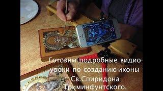 The video tutorials of the Icon painting. The iconography courses. Видео уроки по иконописи.