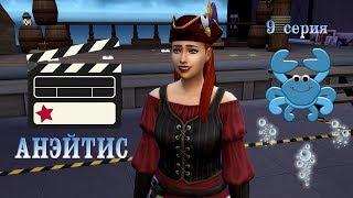 "The Sims 4.Симс-история ""Анэйтис"".Приглашённая звезда.9 серия"