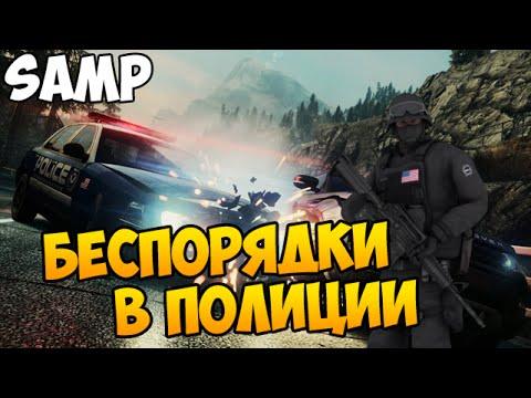 SAMP #61 - Беспорядки в полиции