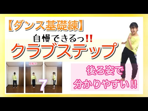【クラブステップ】3stepで解説!/HIPHOP
