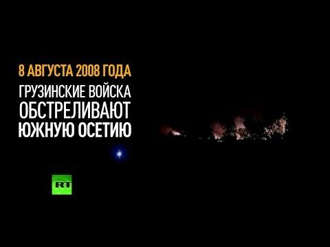 «Пятидневная война»:...