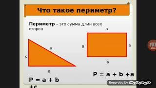 Что такое периметр?