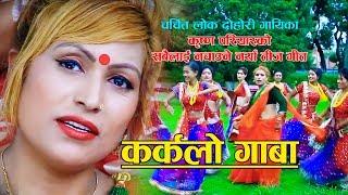 २०७४ सालको सबैलाई नचाउने कृष्ण परियारको नयाँ तीज गीत /Karkalo Gaba/Krishna Pariyar Ft. Anu Bardewa