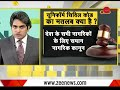 Watch Daily News and Analysis with Sudhir Chaudhary, July 9, 2018