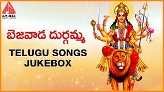 Bejawada Kanaka Durgamma Telugu Songs   Durga Devi Devotional Songs Jukebox