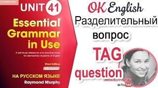 Unit 41 Разделительные вопросы английского. Tag questions | OK English Elementary