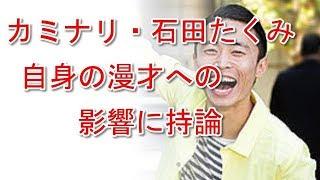 """関連動画 【笑撃】お笑いコンビ""""カミナリ""""の石田たくみが、さんまの頭を..."""