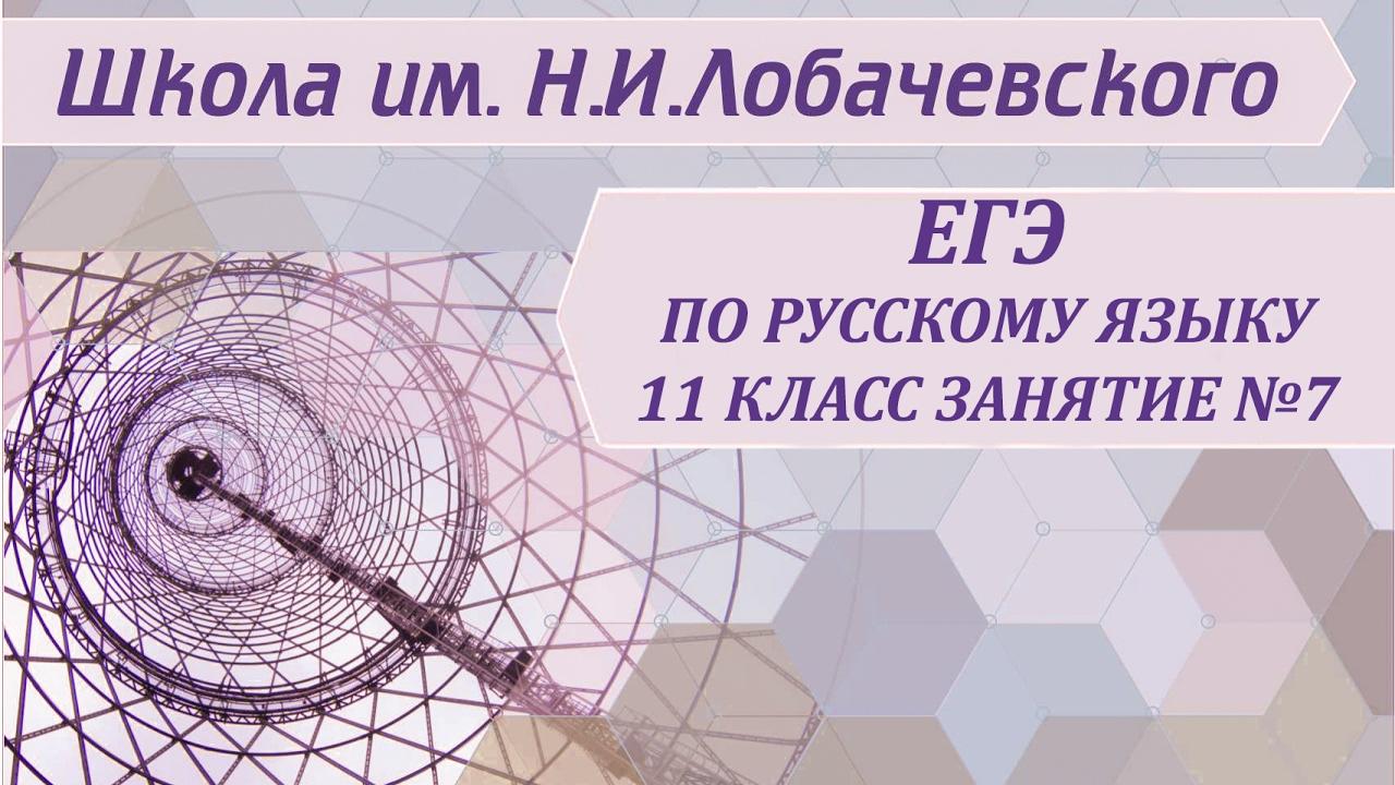 ЕГЭ по русскому язык 11 класс Занятие №7 Задание №14 Правописание Н и НН в разных частях речи