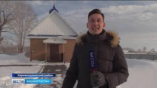 Жители села Камышлинка Кармаскалинского района собирают деньги на строительство церкви