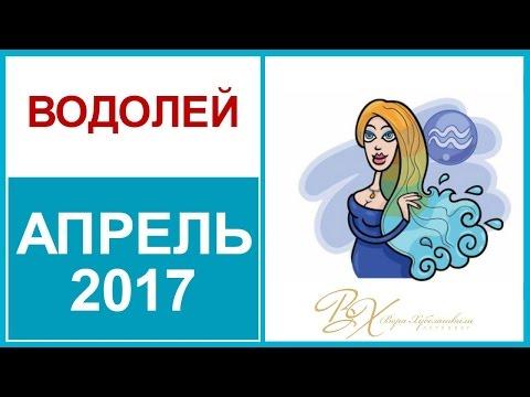Водолей – Гороскоп на Июль 2017, астрологический прогноз