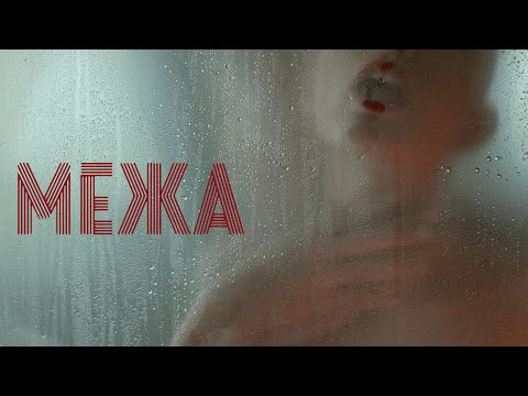 ZD / Зворотня Дія - Межа [official Video 2020] 4K