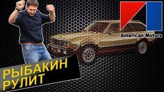 Рыбакин Рулит - AMC Eagle