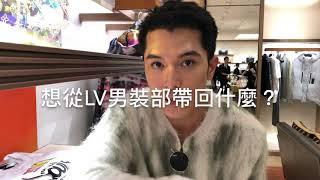 邱澤來到LV高雄漢神店開幕派對,最想吃的高雄在地菜竟然是這個! thumbnail