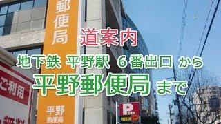 平野郵便局(地下鉄 平野駅 6番出口から)(解説テロップ入り)