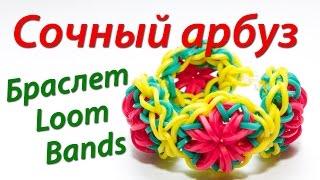 Сочный арбузный браслет Rainbow Loom Bands. Урок 15