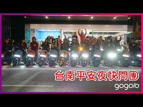 2016 台南 gogoro 車聚 平安夜快閃團