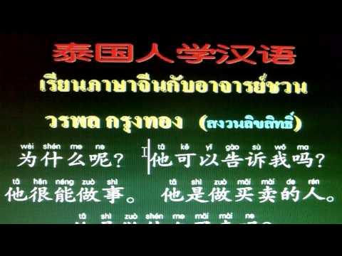 เรียนภาษาจีนกับอาจารย์ชวน#ชั้นต้น#009