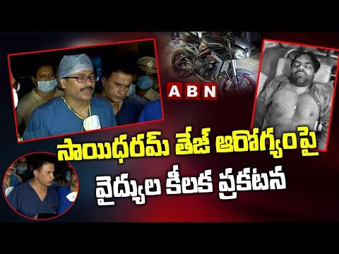 Tollywood Hero Sai Dharam Tej Health Condition Latest Updates || ABN Telugu