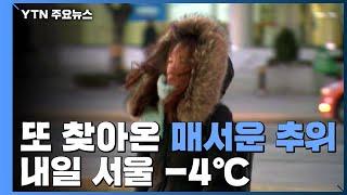 [날씨] 중부 한파주의보...내일 서울 -4℃, 올 최…