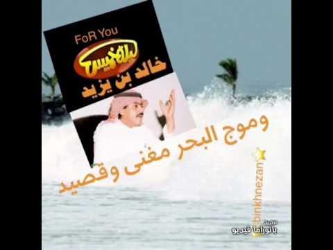وموج البحر مغنى وقصيد محمد عبده Youtube
