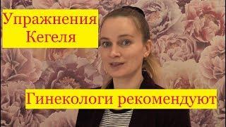 Видео упражнения Кегеля практика.