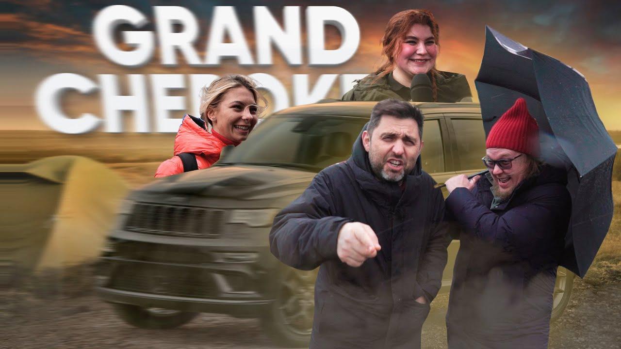 ВАХИДОВУ - 45 / Jeep Grand Cherokee TRACKHAWK / Большой тест-драйв и женщины