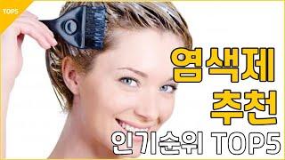 염색제 염색약 추천 새치 전용 로레알파리 미쟝센 케라시…