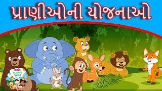 પ્રાણીઓની યોજનાઓ - Gujarati Varta | Gujarati Story | Gujarati Cartoon | Varta | Gujarati Fairy Tales