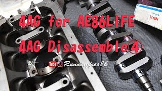 How to disassemble 4AG motor (part4 short block) 第2案 スペア腰下使用 AE86ドライサンプ 分解